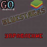 bluestacks настройка управления