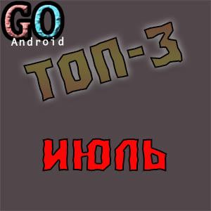 Лучшие андроид игры июля топ