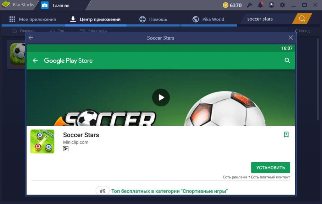 soccer stars установка на компьютер