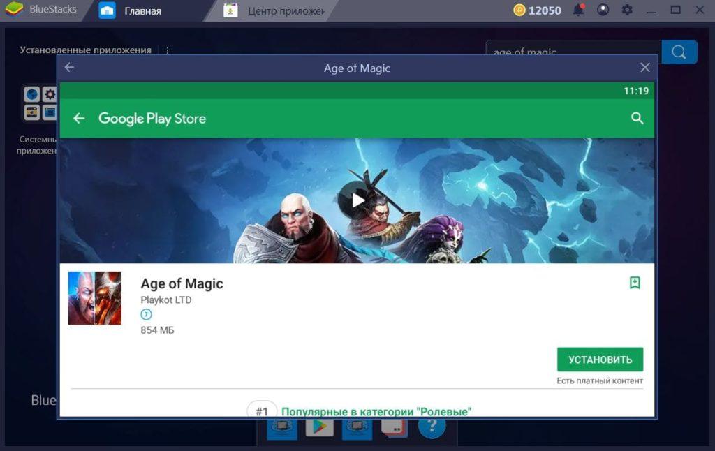 Age of Magic установка на ПК