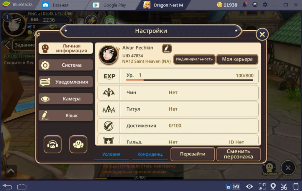 Dragon NEst mobile на компьютер