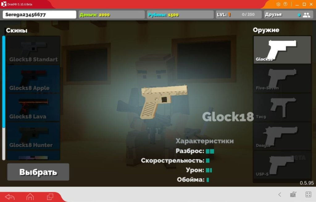 Fan of Guns на ПК