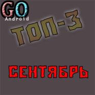 топ игр на андроид сентябрь 2018