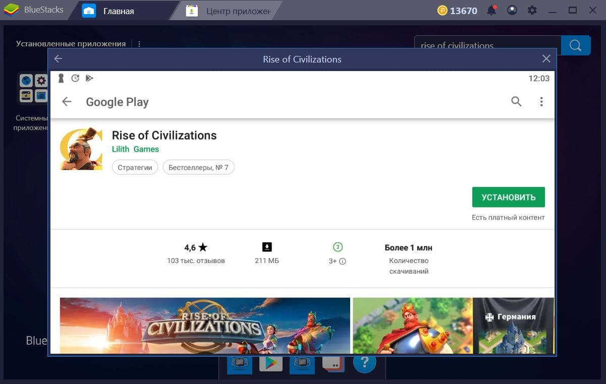 Rise of Civilizations установка на пк через Bluestacks