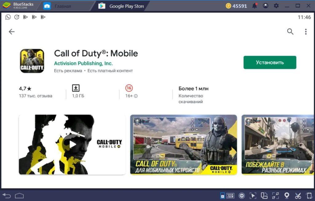 Call of Duty Mobile на ПК