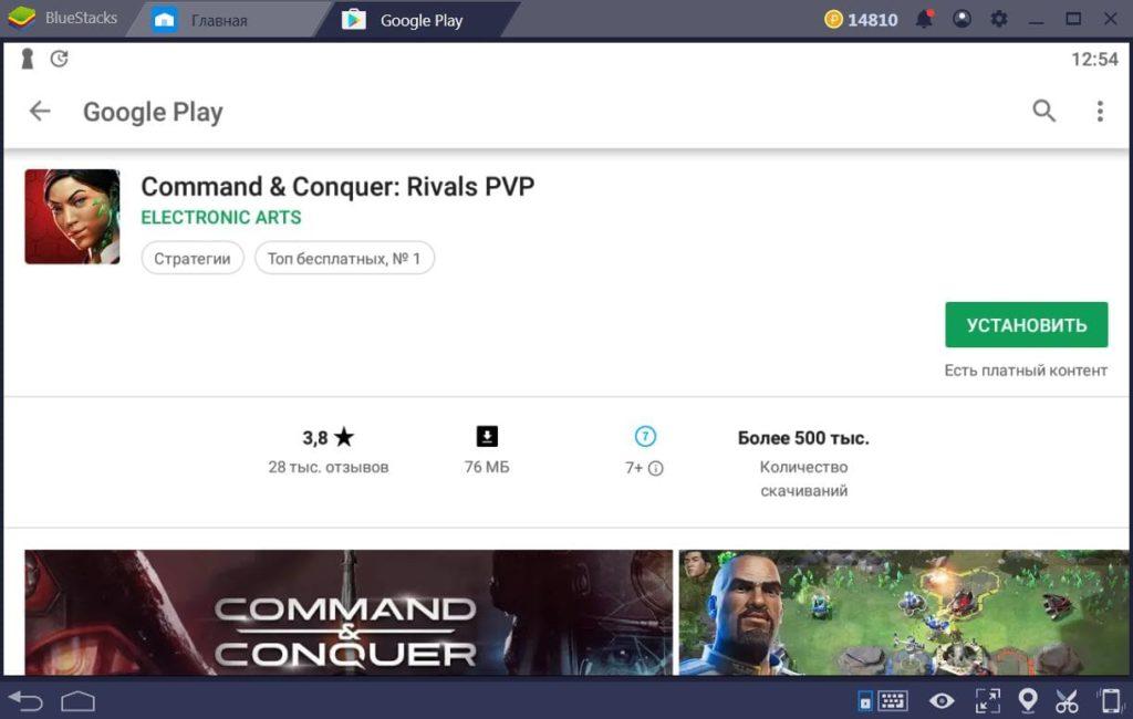 Command and Conquer rivals установка на ПК