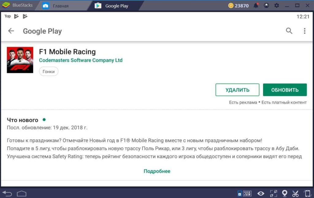 f1 mobile racing установка на ПК