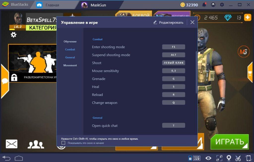 MaskGun управление на компьютере