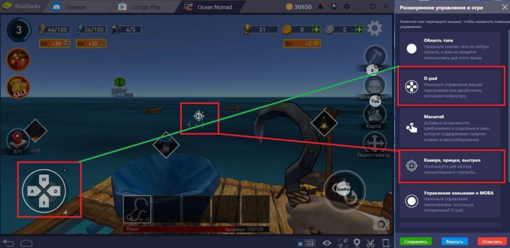 Ocean nomad управление на компьютере
