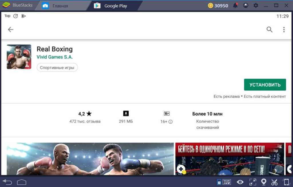 Real Boxing установка на ПК