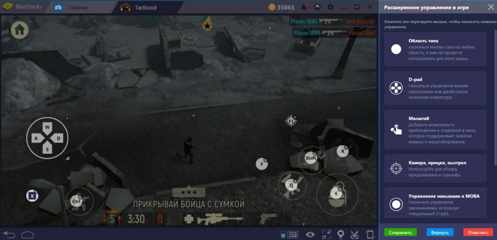 Tacticool управление на ПК
