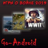 игры о войне андроид 2019