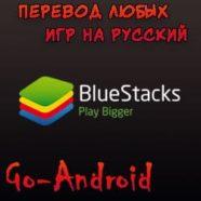 перевод андроид игр на русский язык