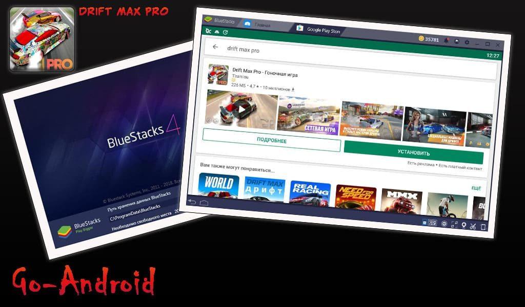 Drift Max Pro установка на ПК