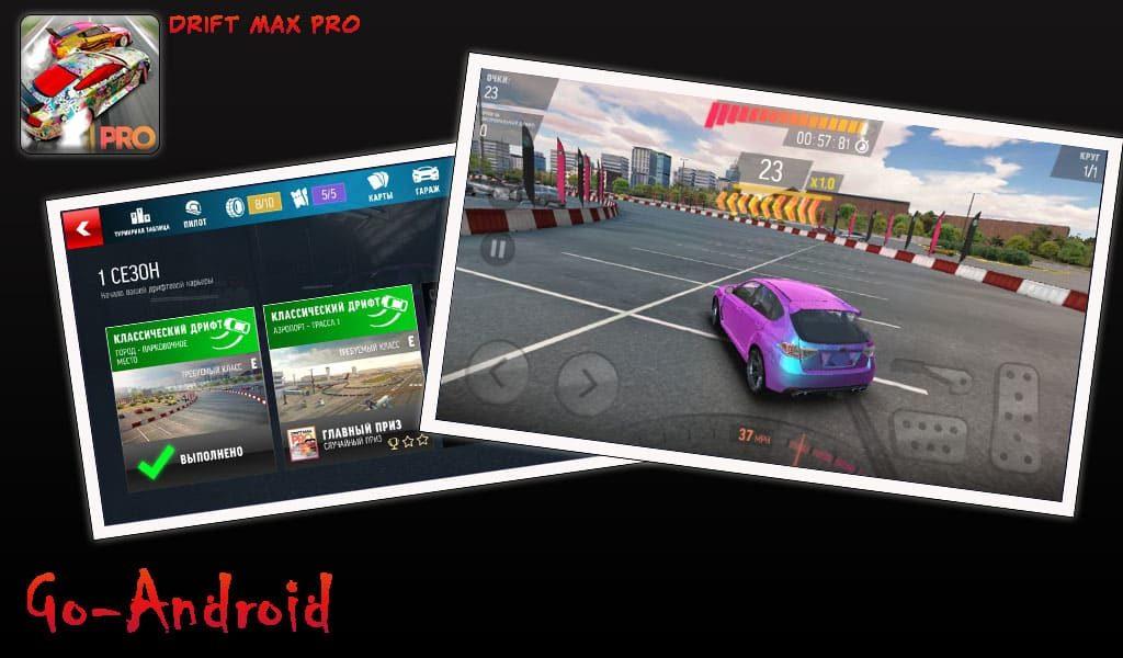 Drift Max Pro на ПК