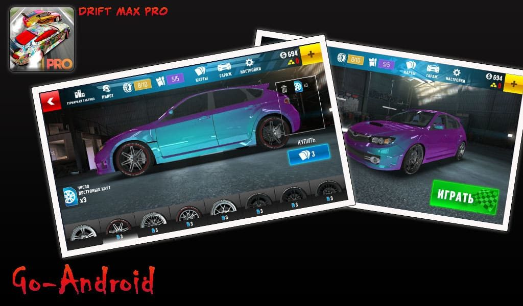 Drift Max Pro на компьютер