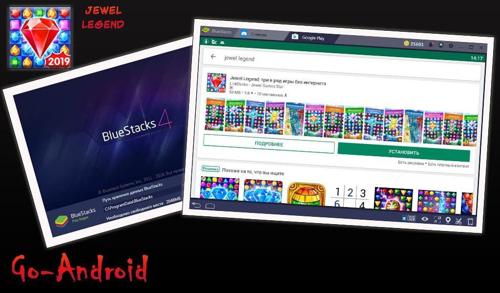 Jewel Legend установка на компьютер
