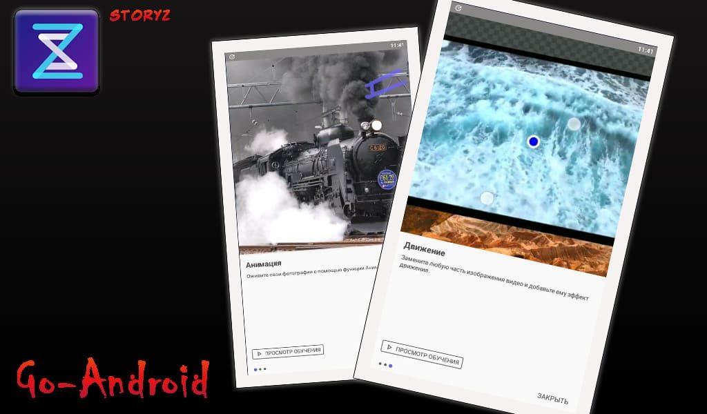 StoryZ - Живые Фото обзор