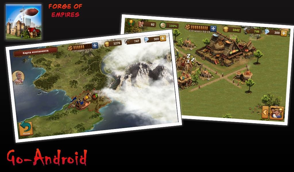 Forge of Empires на компьютер