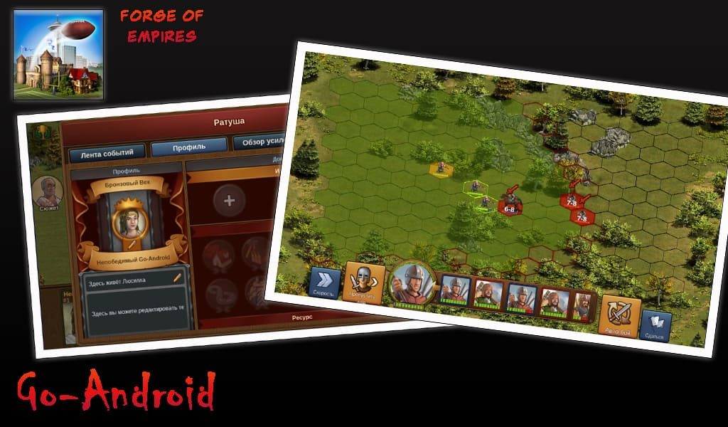 Forge of Empires на ПК