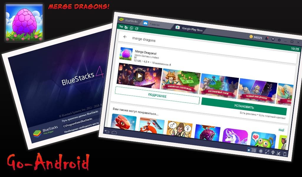 Установка Merge Dragons на компьютер