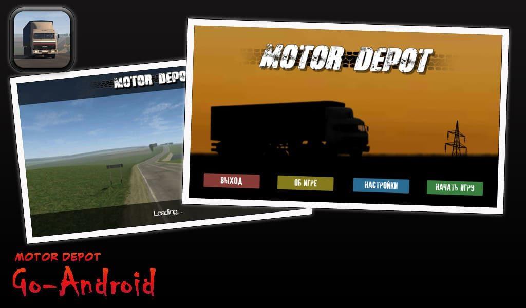 Motor Depot на ПК