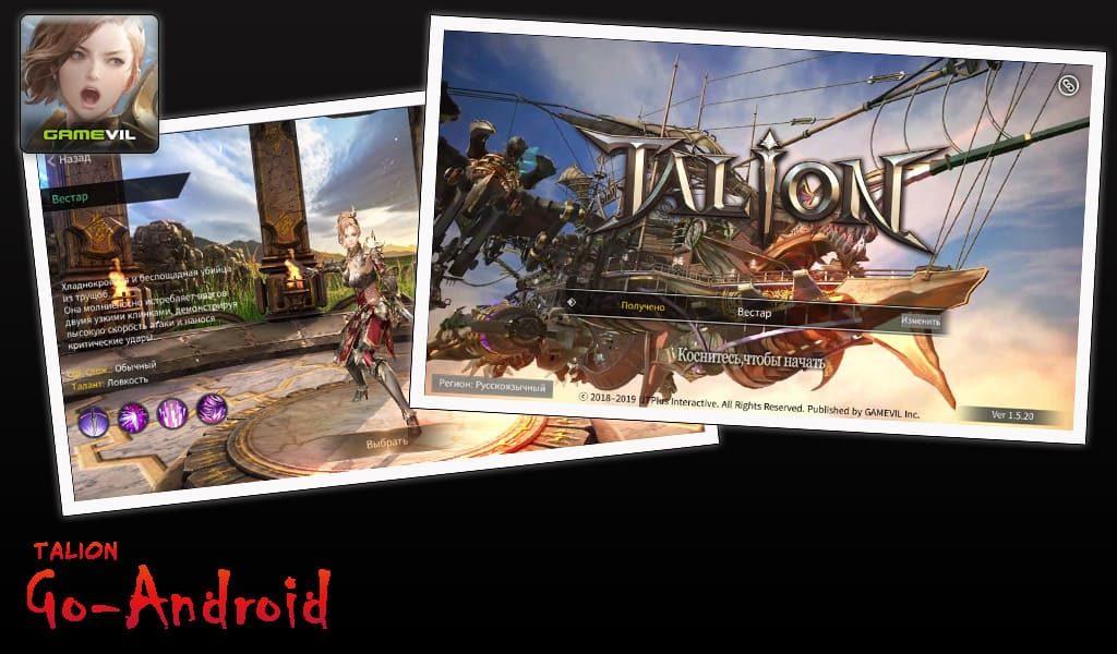 Talion обзор
