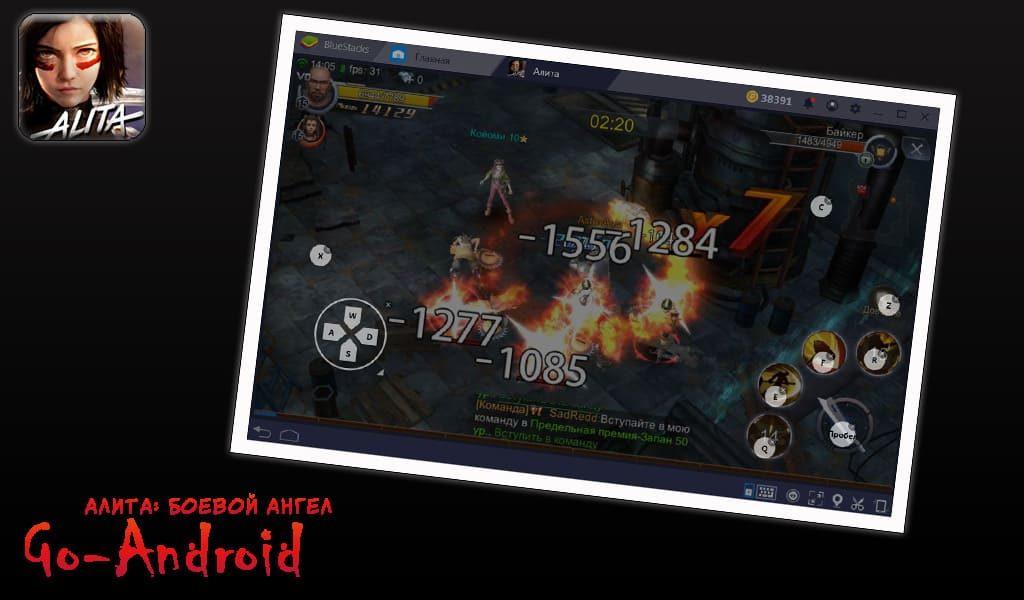 Управление в игре Алита: Боевой Ангел на компьютере