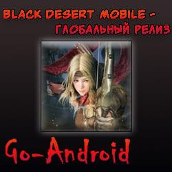 Black desert mobile глобальный релиз