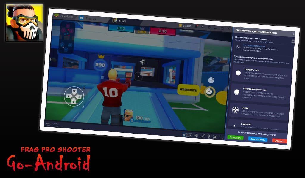 Управление в FRAG Pro Shooter на компьютере