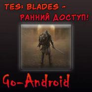 TES Blades ранний доступ