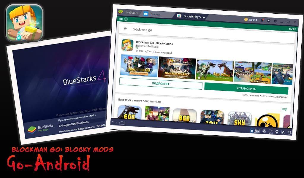 Установка Blockman GO: Blocky Mods на ПК