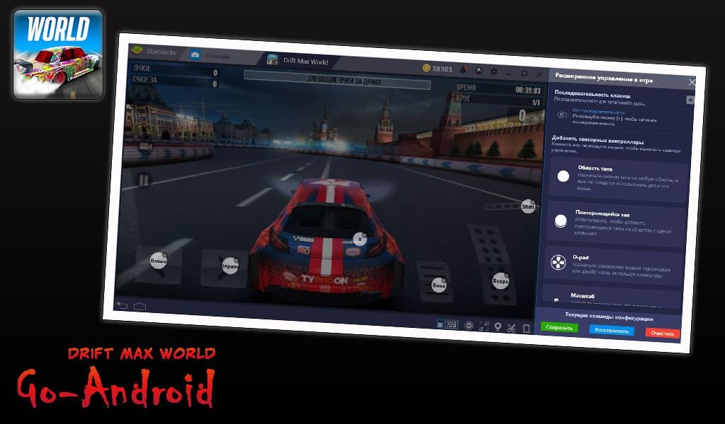 Управление в Drift Max World на компьютере