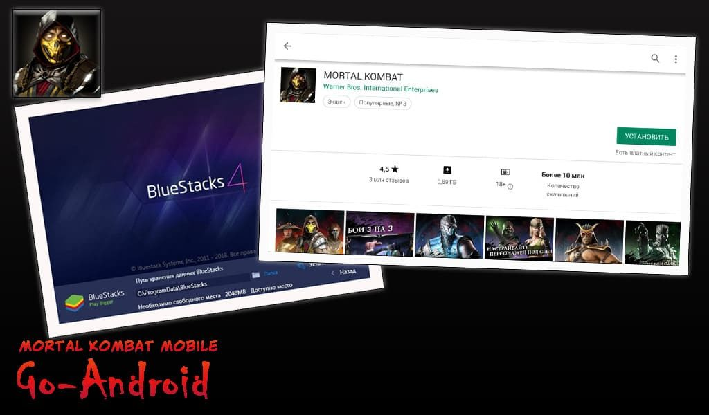 Mortal Kombat Mobile на ПК