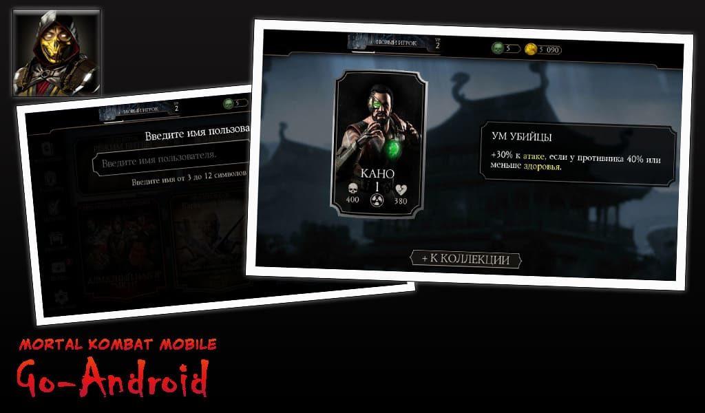 Mortal Kombat Mobile на ПК обзор