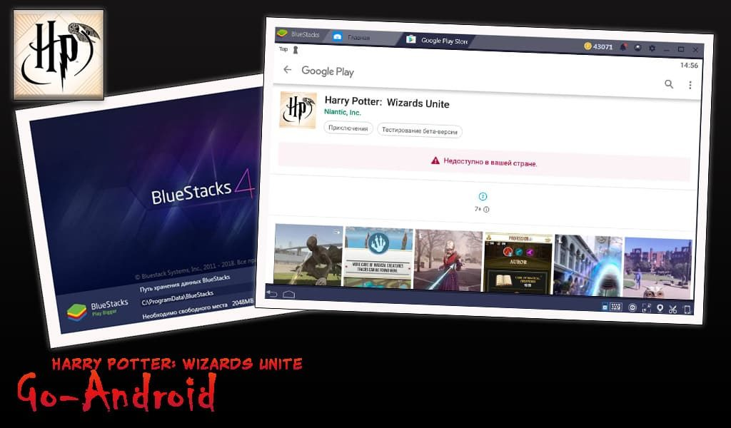 Harry Potter Wizards Unite установка на ПК