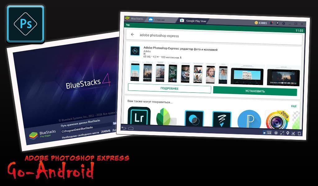 Adobe Photoshop Express для Windows 7