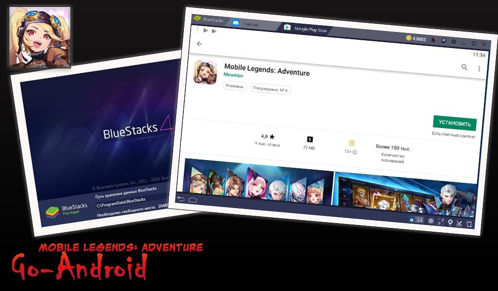 Mobile Legends: Adventure на ПК
