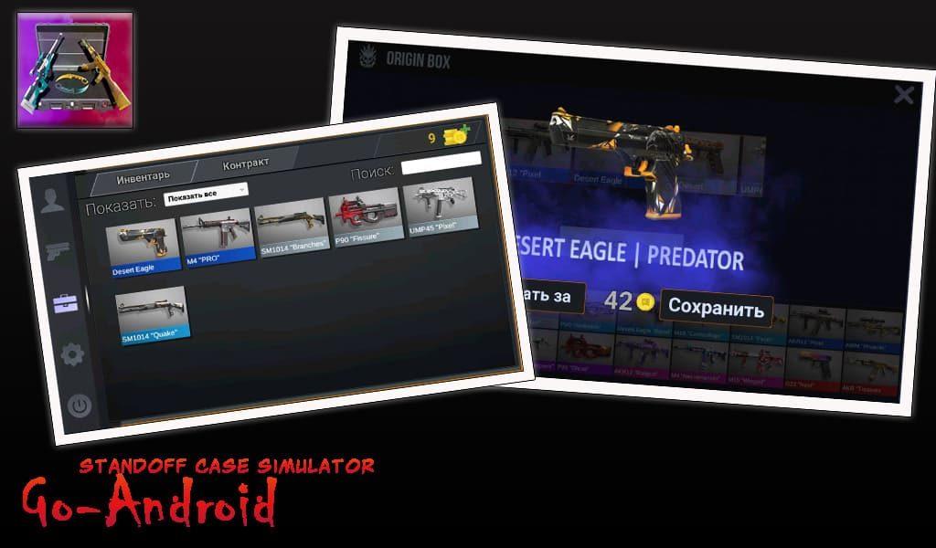 Standoff Case Simulator
