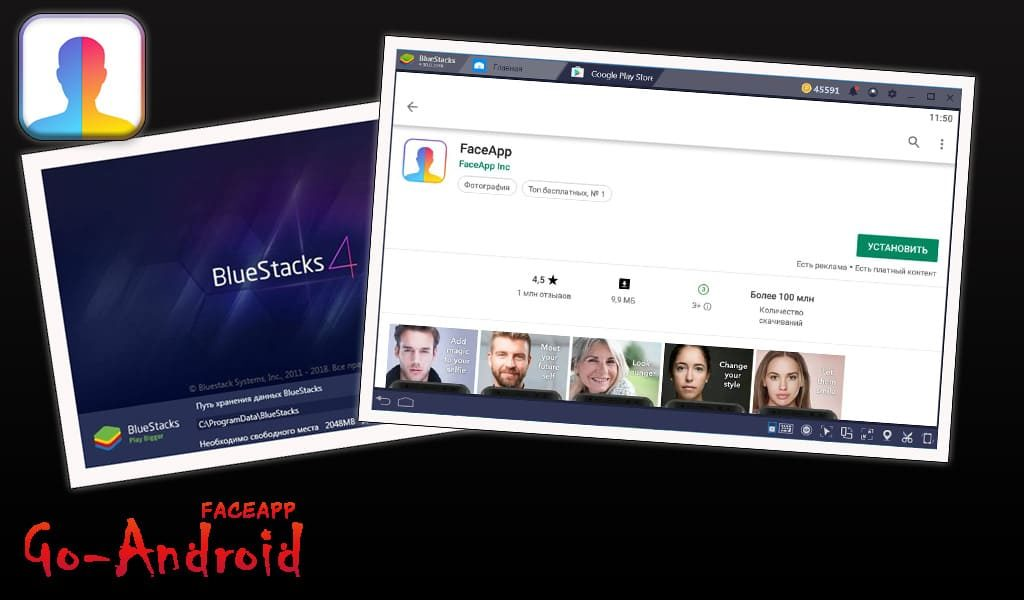 FaceApp на ПК windows