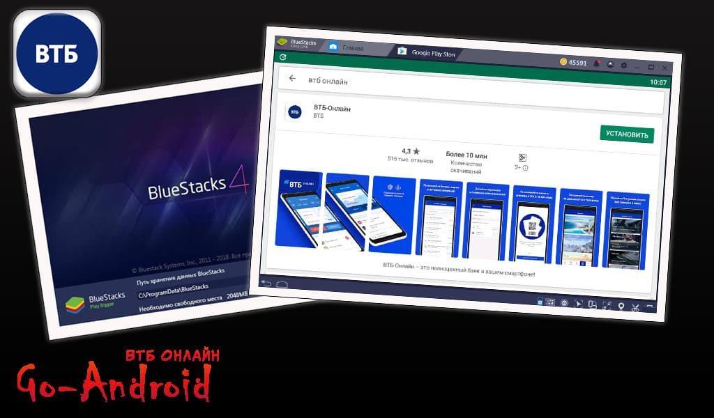 ВТБ онлайн на ПК