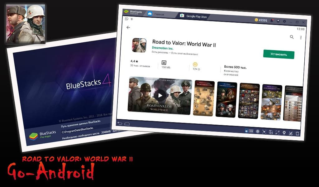 Road to Valor World War 2 на ПК
