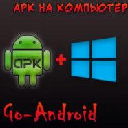 APK-файл на компьютер