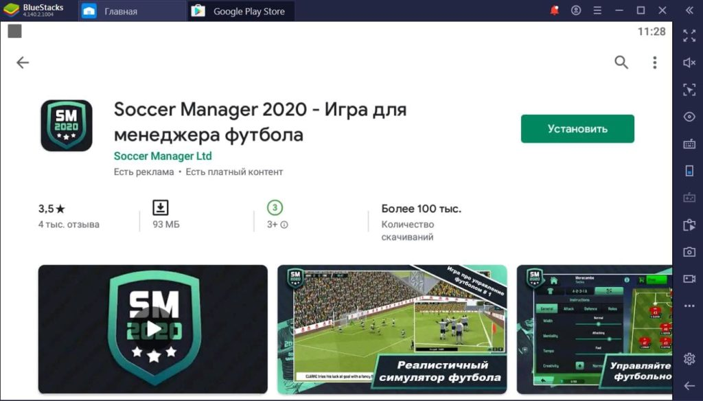 Soccer Manager 2020 на ПК
