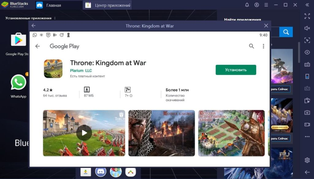 Throne: Kingdom at War на ПК