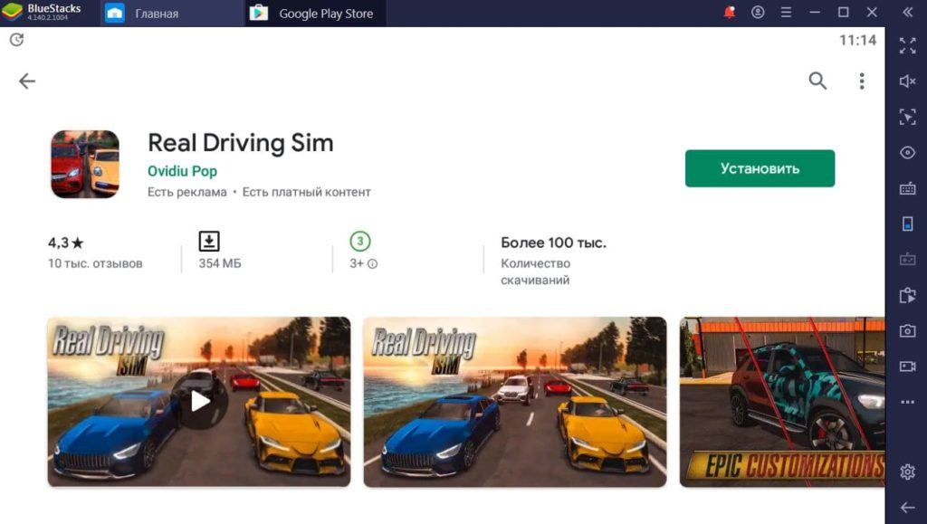 Real Driving Sim на ПК