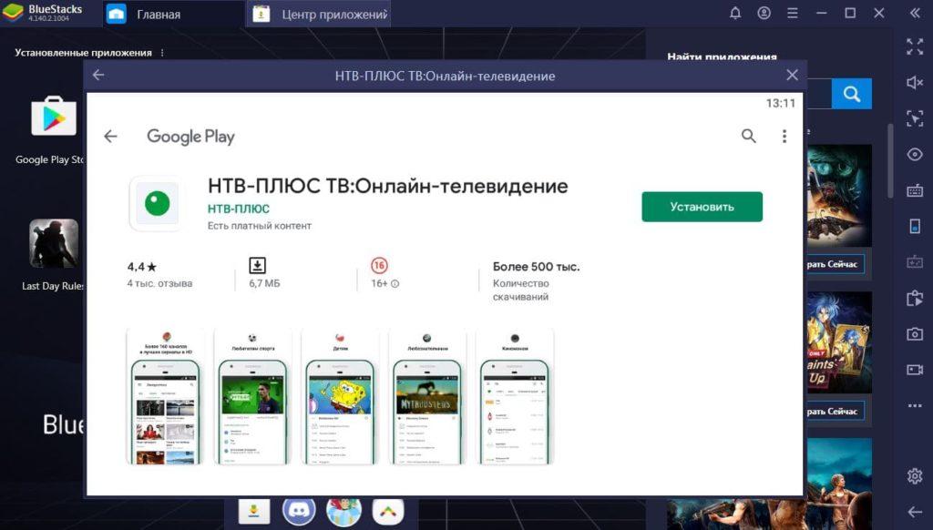 НТВ Плюс ТВ на ПК