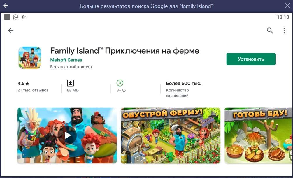 Family Island на ПК