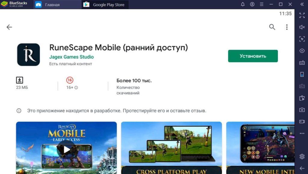 RuneScape Mobile на ПК