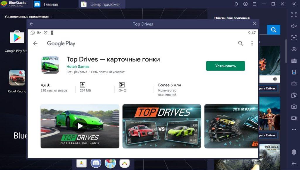 Top Drives на ПК